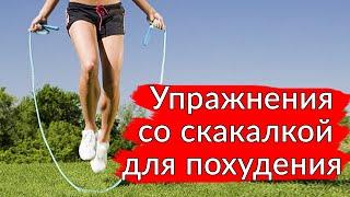 Упражнения со скакалкой для похудения. Комплекс упражнений со скакалкой