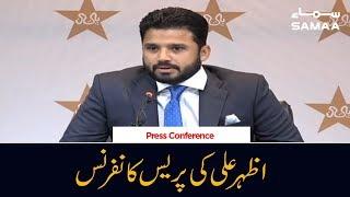 Azhar Ali Press Conference | SAMAA TV | 18 October 2019