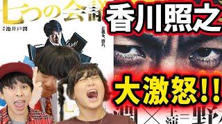 本日の映画:#七つの会議 ▽『七つの会議』HP http://nanakai-movie.jp/ ...
