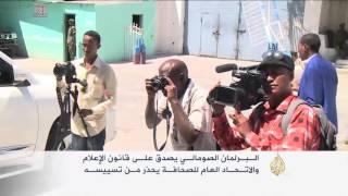 البرلمان الصومالي يصدق على قانون الصحافة