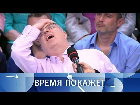 Русский балет и большая политика. Время покажет. Выпуск от 19.04.2018