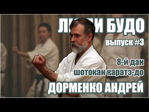 Дорменко Андрей. 8-й