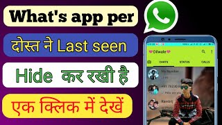 Download How To See Whatsapp Last Seen Even If Hidden Videos