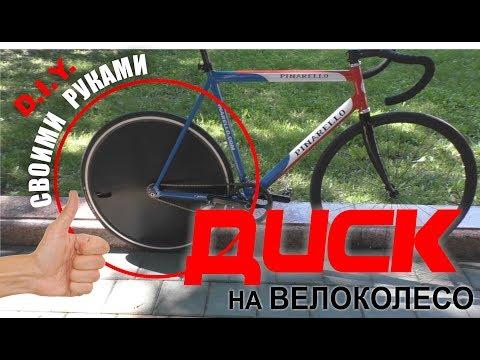 Диск-колесо на велосипед своими руками  . How to make disk wheel.