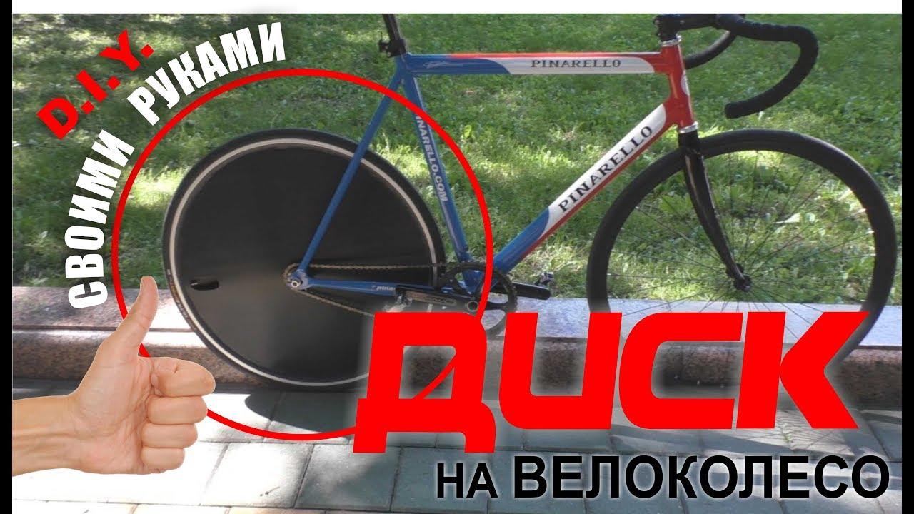 Диски для велосипеда своими руками