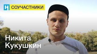 Никита Кукушкин | Стань соучастником «Новой газеты»