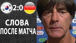 Йоахим Лёв рассказал, почему сборная Германии не смогла обыграть Южную Корею