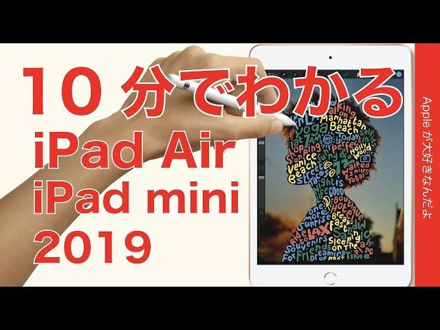 突然発表!10分でわかる2019iPad AirとiPad mini・「昔の名前ででています」