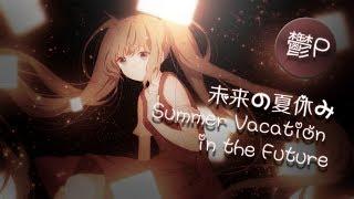 【hatsune Miku】- Summer Vacation In The Future [english Sub & Romaji By Miharu] 【utsu-p】