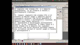 Панел страници panel pages в a…