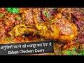 Chicken Masala Bihari Style |  Desi Style Chicken Curry In Hindi | Chicken Sukka