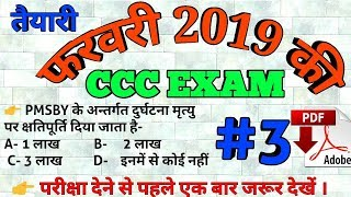 Most Important question   CCC EXAM   Previous CCC questions paper   By STARK ATUL   #3