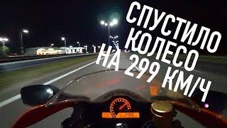 Спустило колесо на 299 км/ч. Прохват на Roll-On в Киеве. Максимальная скорость Honda CBR1000RR