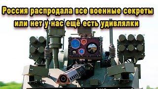 Срочно Россия распродаёт все свои новейшие военные технологии вооружение и военные секреты или НЕТ?