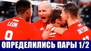 На чемпионате Европы 2021 по волейболу определились пары 1 2 финала Польша Словения Италия Сербия