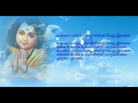"""""""Unai Padum"""" - TM Soundarajan (HD Lyrics)"""