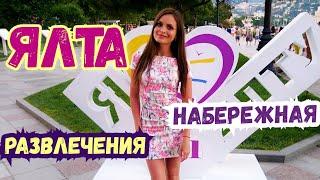 Крым Ялта 2019 набережная развлечения отдых сегодня в Ялте 2019