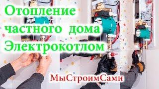 Отопление дома электрокотлом. Электрическое отопление.(, 2017-01-03T13:53:54.000Z)