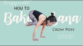 How to Bakasana & Jump Back โยคะ ท่า บากาสนะ (ท่าอีกา Crow Pose, Crane Pose)