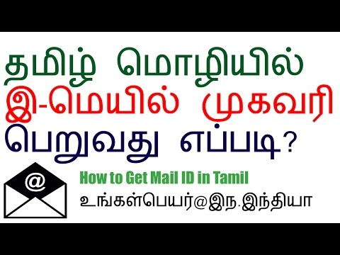 What is your email address meaning in tamil