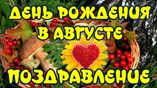 С Днем рождения в августе ✔Очень красивое поздравление с Днем рождения ✔Открытка для поздравления