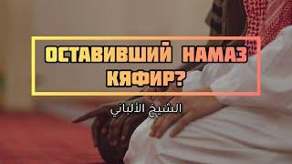 Положение оставившего намаз — Шейх Альбани | Лекции об Исламе