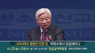 2019 후반기 서울 성경세미나 광고