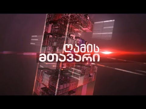 Gamis mtavari - September 10, 2019