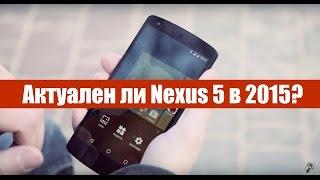 Актуален ли Nexus 5 в 2015?