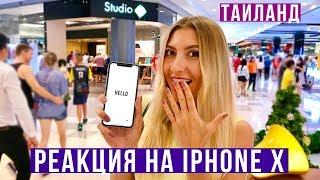 Подарил жене iPhone X - ЕЁ РЕАКЦИЯ, цены на Apple в Тайланде, айфон 10
