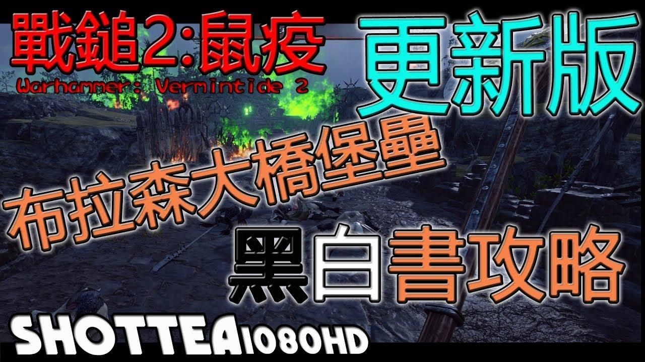 《ShotTea》『戰鎚2 : 鼠疫』「動作冒險」布拉森大橋堡壘(更動版) - 黑白書攻略 - YouTube