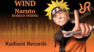 Naruto ED 1 Wind Akeboshi RUS Song Cover