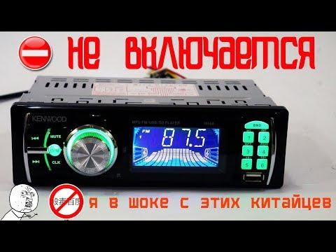 """Автомагнитола KENWOOD 1056A, не включается. Видео из жанра """"в расслабоне"""""""