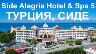 ОТДЫХ В ТУРЦИИ 2021 СИДЕ SIDE ALEGRIA HOTEL SPA 5 ЗВЁЗД