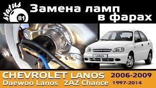 замена ламп в фарах Шевроле Ланос / Фары Ланос / Lights Chevrolet Lanos