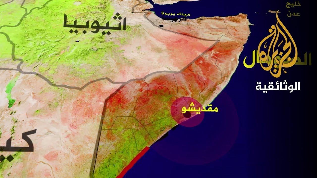الصومال: القصة المنسية - الجزء الأول