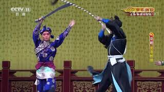 《CCTV空中剧院》 20200119 京剧《龙潭鲍骆》 1/2  CCTV戏曲
