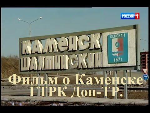 Каменск-Шахтинский. К 80-летию Ростовской области. ГТРК Дон-ТР.