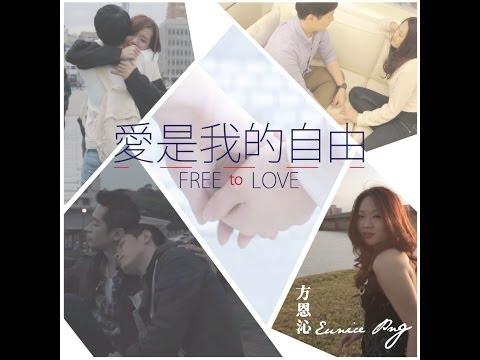 方恩沁Eunice Png - 愛是我的自由 MV