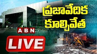Praja Vedika Demolition LIVE   Amaravati   ABN LIVE