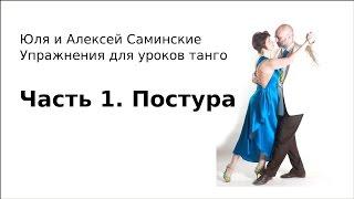 Алексей и Юля Саминские. Уроки танго: Часть 1. Постура