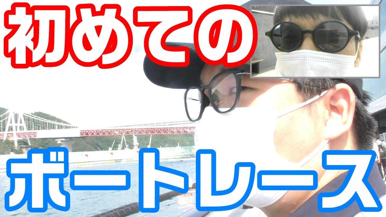 【ボートレース】親友が初めての競艇に挑戦しました【前編】