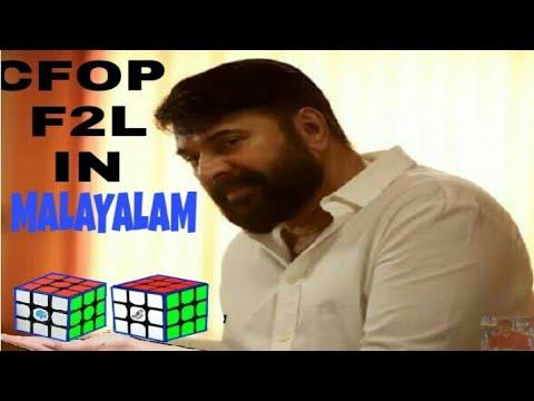 CFOP tutorial in malayalam|Fridrich method |F2L|Malayalam| How to solve Rubik's faster in Malayalam