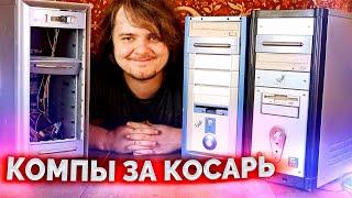 Три компьютера за 1000 рублей / Осматриваем и включаем!