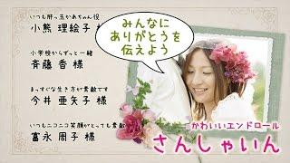 スタジオJMPの結婚式エンドロールシリーズ「サンシャイン」です。 http://www.jmp7.com.