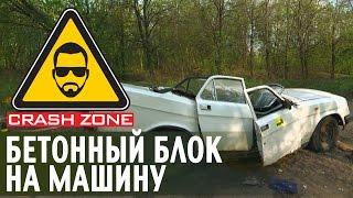 Бетонный блок падает на машину | CRASH ZONE | The concrete block smashes the car