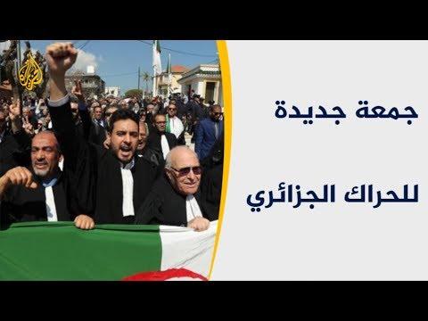 بالجمعة التاسعة للحراك.. الجزائريون يطالبون برحيل كل رموز النظام  - نشر قبل 8 ساعة
