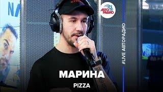 Pizza - Марина (#LIVE Авторадио)