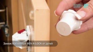 Замок магнитный Rev-a-Lock от детей(Замок от детей магнитный для закрывания ящиков и шкафов Защищает детей от нежелательного контакта с содерж..., 2016-02-04T14:31:56.000Z)