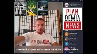 Видеострим в Телеграм 18.09. Смотрите полное видео на PLANDEMIA.NEWS и подпишитесь на канал!